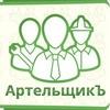 АртельщикЪ - крупнейшая биржа труда