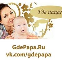 Сайт одиноких мам и пап гдепапару