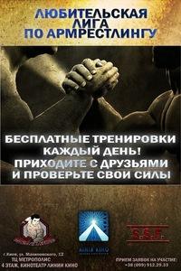 ЛЮБИТЕЛЬСКАЯ ЛИГА ПО АРМРЕСЛИНГУ 27.09.2014