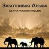 Заботливая Альфа ( alpha-parenting )