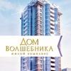 """Жилой комплекс ЖК """"Дом Волшебника"""" г.Казань"""
