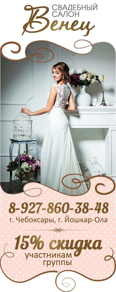9fdfbdca18c Свадебные платья салон Венец