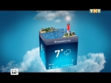 Конец эфира, погода и начало перегонов (ТНТ, 20.10.2015) (+7)