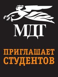 МДТ приглашает студентов