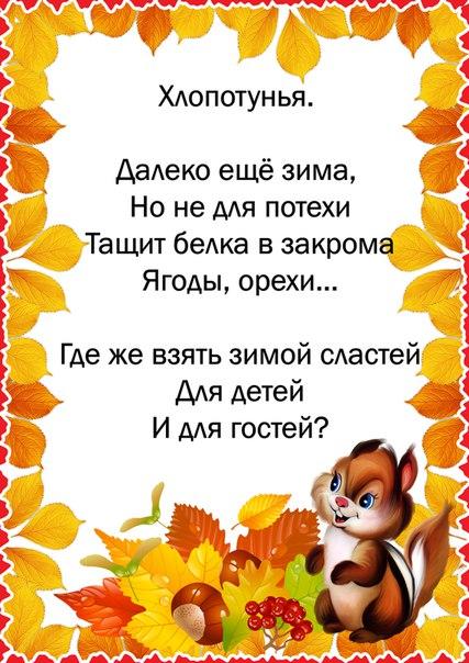 детские стихотворения про природу