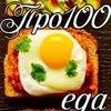 Про100 еда ● Рецепты ● Салаты ● Выпечка ● Торты
