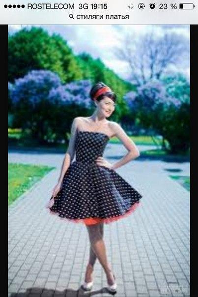 Сшить ретро платье с пышной юбкой