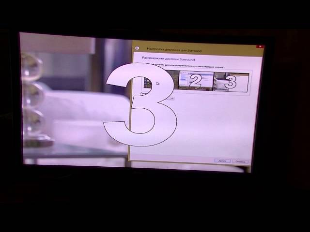 NVIDIA 3D Vision Surround настройки