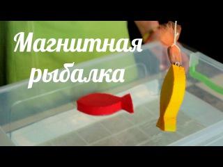 Магнитная рыбалка для детей [Клуб Молодых Мам]