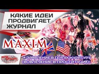 Журнал MAXIM – инструмент вовлечения девушек в занятие проституцией