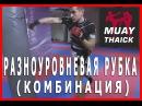 Тайский бокс Комбинации - разноуровневая рубка