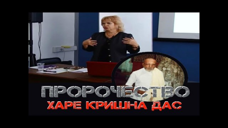 2016 Предсказание, пророчество... (Россия, Украина, Крым, Новороссия) Новое мироустройство...
