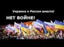 Народ России объедините сердца в любви за мир на Украине!