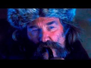 Омерзительная восьмерка - Русский тизер-трейлер (субтитры, HD)