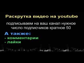Раскрутка на youtube бесплатно