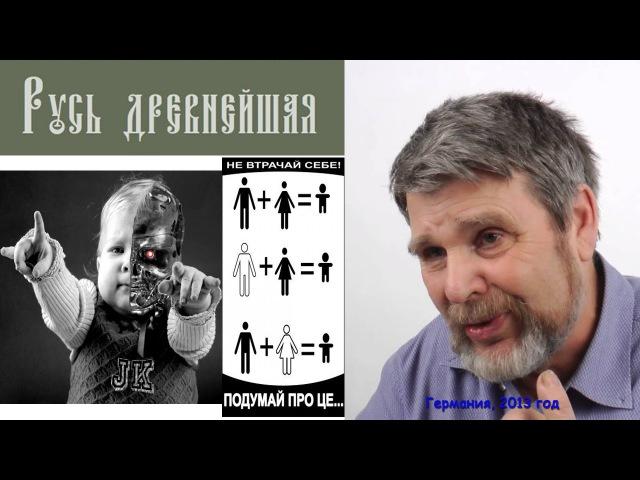 Георгий Сидоров - Скрываемые знания - Причинение Белых людей (Часть 1)