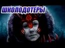 ШКОЛОДОТЕРЫ 64 - Ursa 2 DOTA 2