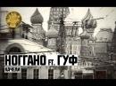 Ноггано ft. Гуф - Качели