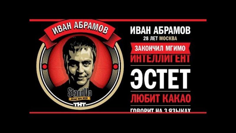 STAND UP Иван Абрамов О фортепиано, баянистах и пианистах любителях