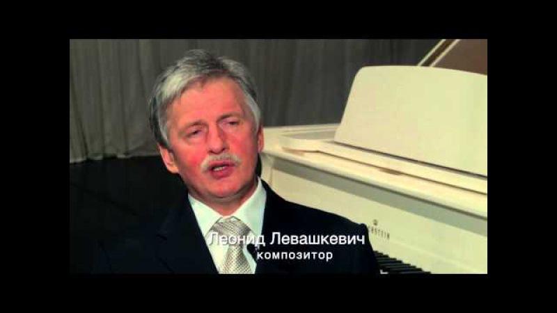 Левашкевич о музыке