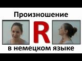 Произношение R в немецком языке (русские субтитры)/Aussprache von R