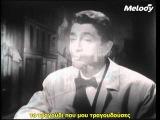 Jean Claude Pascal - Les feuilles mortes (1962) greek subs