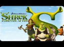 Шрек Навсегда (Shrek 4) - Часть 2 (Канал Dj Vigilant)