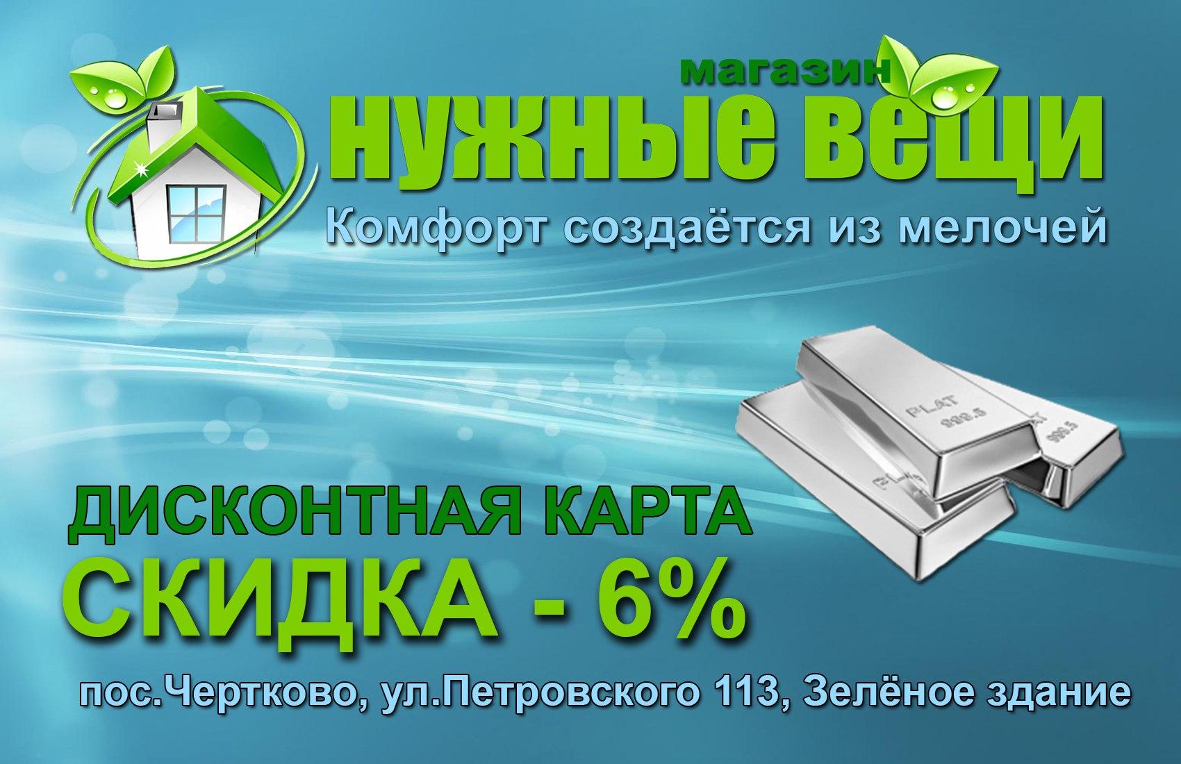 Скидка 6%