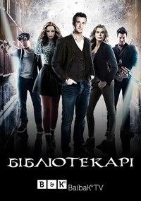 Бібліотекарі 1 сезон