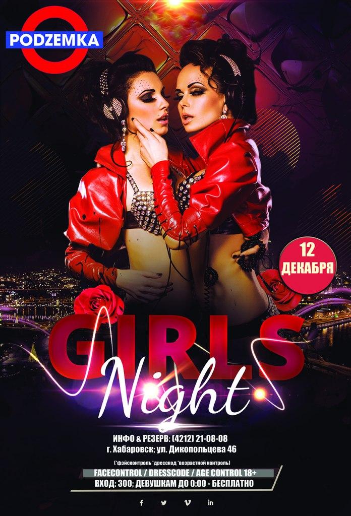 Афиша Хабаровск 12.12 / GIRLS NIGHT / PODZEMKA