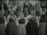 Документальный фильм о хоре имени М.Е. Пятницкого. 1944 год