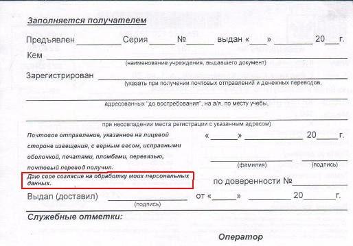 для образец уведомление на почте россии уход домашних