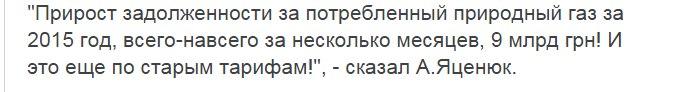 Яценюк требует срочно решить проблему с задолженностью за газ - Цензор.НЕТ 4295