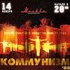 "КОММУНИЗМ'88 | клуб ""Москва"" | 14.11.15"