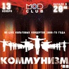 КОММУНИЗМ'88 | клуб MOD | 13.11.15