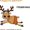 ПоДсЛуШаНо Гремячинск-75