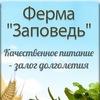Ферма Заповедь