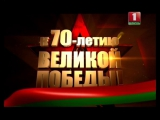 [Беларусь-1] - Незабываемые фильмы о незабываемой победе(09.05.2015)