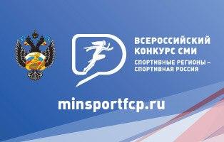 Третий Всероссийский конкурс СМИ «Спортивные регионы – спортивная Россия»