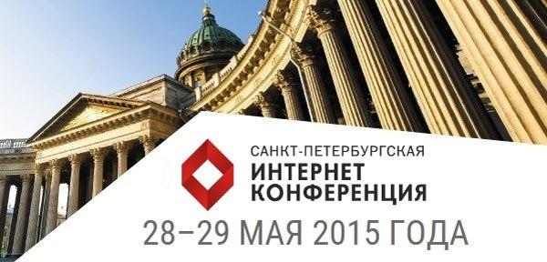 Юбилейный десятый СПИК пройдет в Петербурге 28 и 29 мая