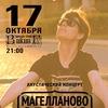 17/10 | Магелланово Облако| Омск