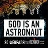 20.02.2016 - GOD IS AN ASTRONAUT в Минске!