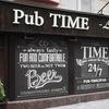 Паб ТАЙМ | Pub Time