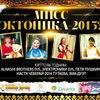 Вожвылъяськон party КИН ЛУОЗ МИСС ЭКТОНИКА-2015?