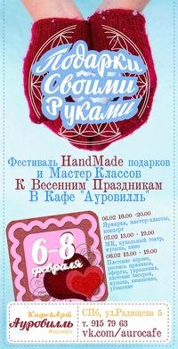 6-8 февраля Фестиваль Handmade в Кафе Ауровилль