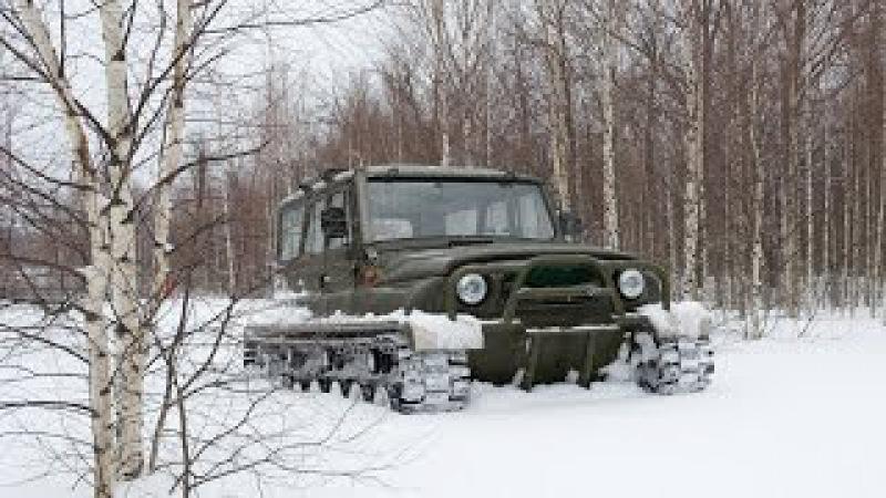 Гусеничный снегоболотоход ЗВМ 2410 «Ухтыш»