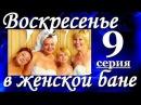 Комедия Воскресенье в женской бане(9из13). Хорошие мелодрамы комедии сериалы фильм онлайн