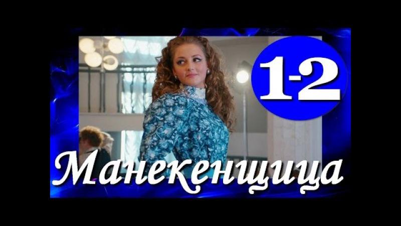 Самый классный фильм -МАНЕКЕНЩИЦА (1-2серии из 4)HD Версия! Хорошие мелодрамы фильмы сериалы онлайн