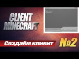 [2] Как создать свой проект майнкрафт - Клиент