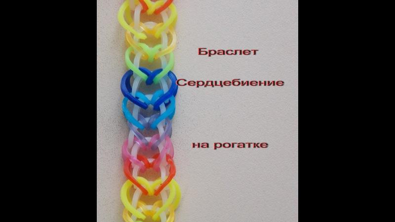 Схема плетения из резинок на рогатке